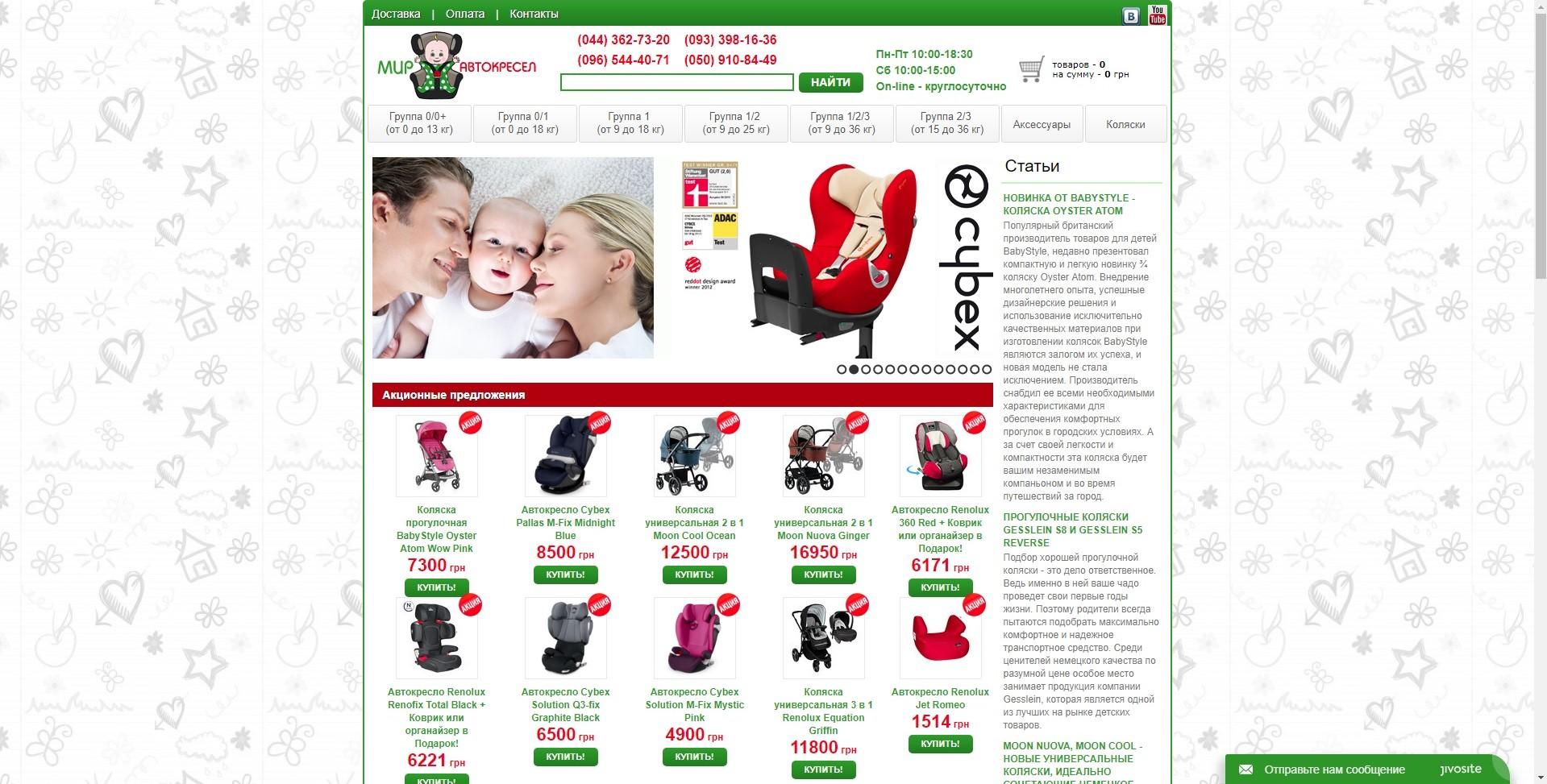 Обзор безопасных сайтов для покупки детских автокресел